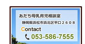 あだち母乳育児相談室 静岡県浜松市浜北区平口2608 電話053-586-7555